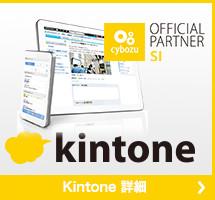 ポータル・ワークフロー構築 cybozu オフィシャルパートナー kintoneについて詳しくはこちら