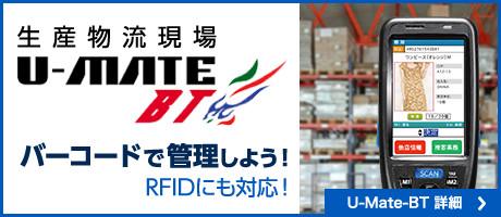 生産物流現場 U-MATE BT バーコードで管理しよう RFIDにも対応!