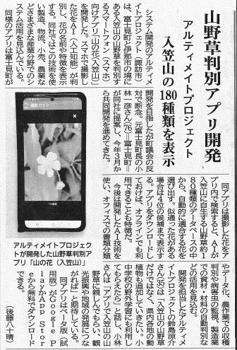 長野日報様記事
