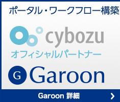 ポータル・ワークフロー構築 cybozu オフィシャルパートナー Garoonについて詳しくはこちら