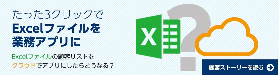 たった3クリックで Excelファイルを業務アプリに